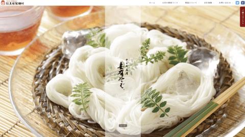 株式会社 玉垣製麺 コーポレートサイトへのリンク